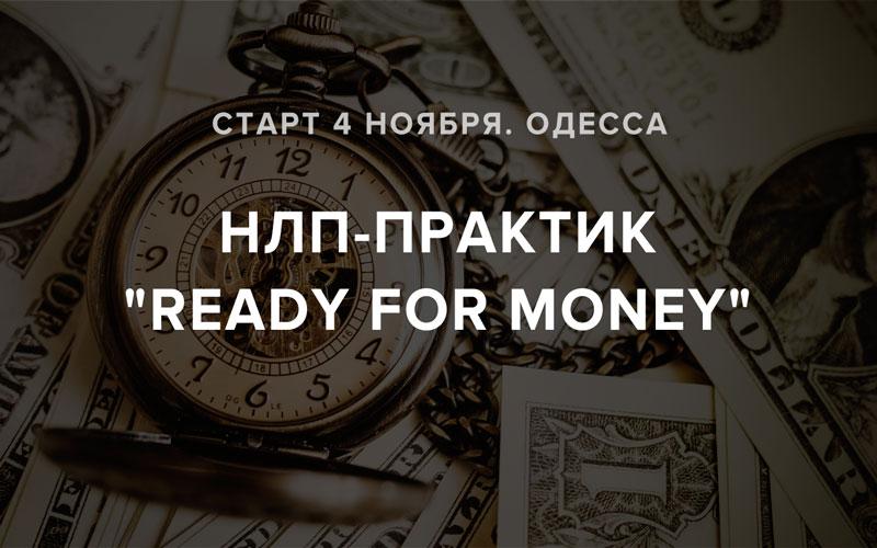 НЛП-ready-for-money-Odessa